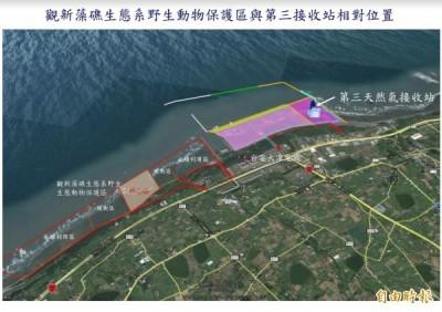 內政部通過觀塘中油三接開發案 環團:打行政訴訟