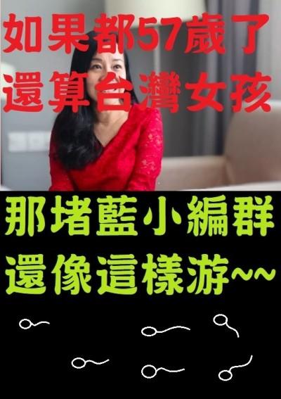 57歲凌友詩自稱「台灣女孩」 網酸:小編群應該還在游~