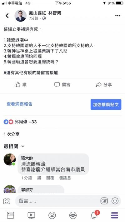 立委補選「韓流退潮中」 他問韓國瑜:還會想選總統嗎?