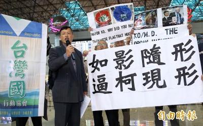 柯文哲訪美 台灣國辦公室主任陳峻涵「如影隨形」