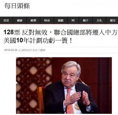 聯合國總部要搬到中國? 誇張假新聞再攻長輩LINE群組