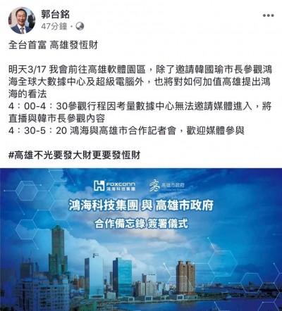 韓國瑜將與郭台銘簽備忘錄 網友酸:準備忘記的紀錄