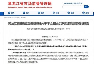中國奶粉又出問題 黑龍江有奶粉被驗出阪崎腸桿菌
