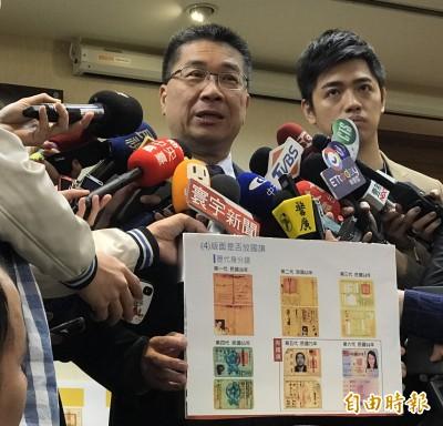 新身分證可能沒國旗 國民黨諷:台獨終於不演了?