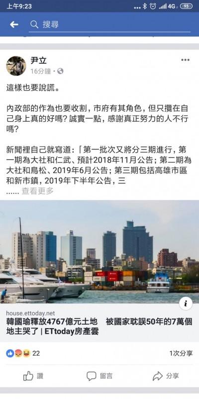 韓國瑜釋7萬筆土地還民4767億?尹立:這樣也要說謊