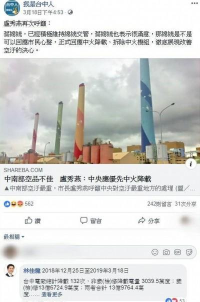 盧秀燕要求中央改善空污 林佳龍留言網友按讚