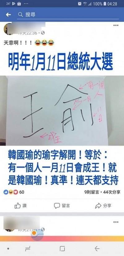 韓粉測字認證韓國瑜會當總統 韓黑笑:沒腦真可憐