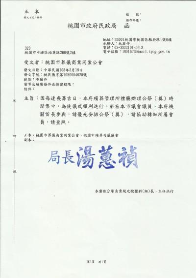 首長、議員優先公祭還發文 鄭文燦怒批民政局「官僚」