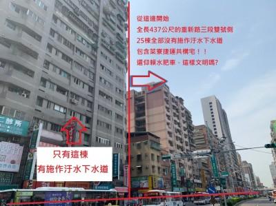 還在用水肥車?菜寮站旁26大樓 僅1棟有污水下水道