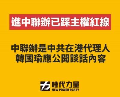 韓國瑜進中聯辦 時力:已踩台灣主權紅線!