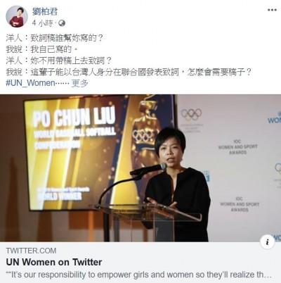 霸氣!通靈少女到聯合國受獎致詞 沒帶稿讓外國人好震驚