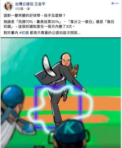 公道伯森77!王金平臉書po文批國民黨初選制度「一月三改」