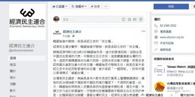 韓國瑜密會中聯辦主任 經民連:承認北京「宗主權」