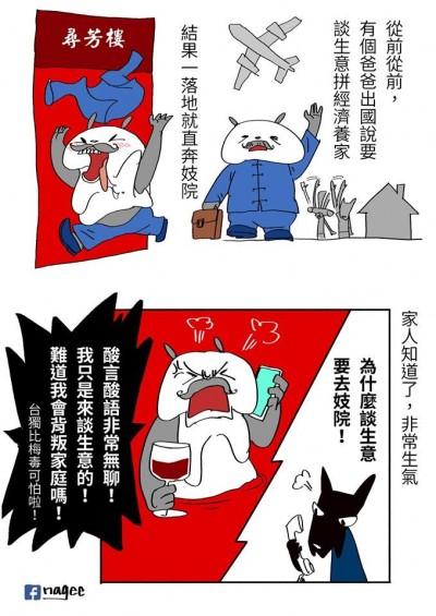 賣菜賣到中聯辦?插畫家譏韓國瑜「去妓院談生意」