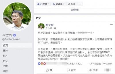 柯文哲急澄清「同志公投反對票」 苗博雅:把台北市民當擋箭牌
