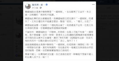 韓訪港澳「見習一國兩制」 基進黨轟:要當中國人自己游過去