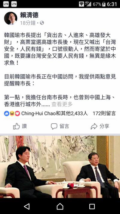 韓國瑜訪中 賴清德提醒:「只賣農產品,不賣身」