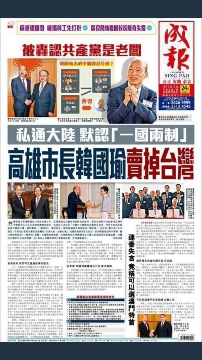 私會港澳中聯辦主任 港媒頭版怒斥:韓國瑜賣掉台灣!
