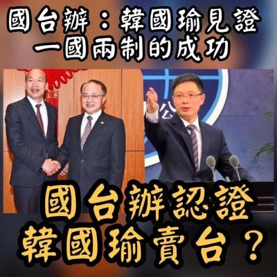 國台辦挺韓國瑜稱一國兩制眼見為憑 只是堵藍:國台辦認證賣台?