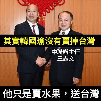 其實韓國瑜沒有賣台灣...只是堵藍:他只是賣水果、送台灣