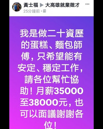中國淘金夢碎!傳拍扁麵包師回高雄找工作 月薪只求3萬5