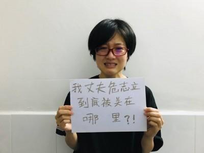 中媒編輯「被消失」 她千里尋夫無果發文求援