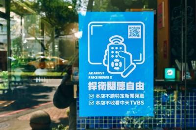 捍衛閱聽自由!名咖啡店公告:不收看中天、TVBS