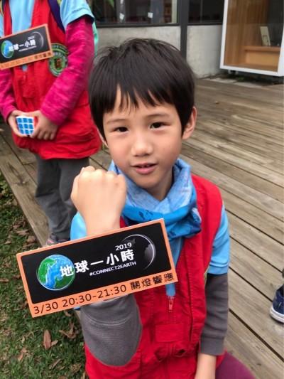 荒野保護協會親子團新竹一團 在新瓦屋號召響應愛地球關燈1小時