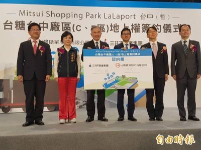 終結28年爛攤子?台糖與三井簽約 台中東區開發複合商場