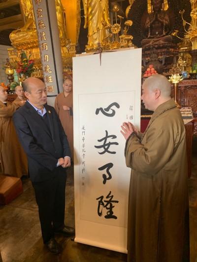 韓國瑜率團訪廈門南普陀寺 法師贈字「心安事隆」