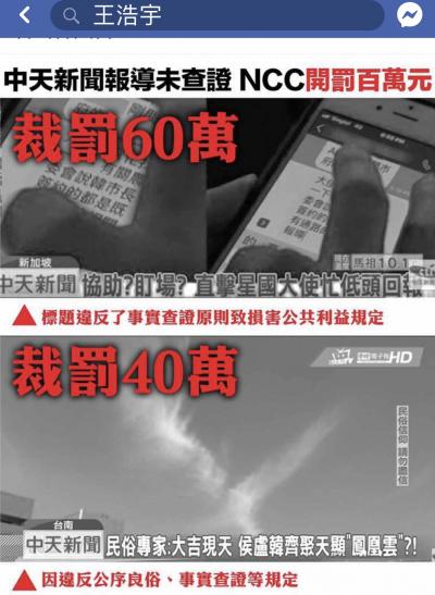 NCC開罰中天新聞100萬 王浩宇:不痛不癢的百萬懲罰