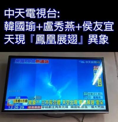 中天報導「3市長合體天降祥雲」2新聞  NCC罰100萬