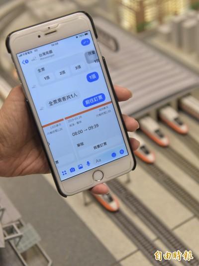 高鐵推臉書即時通訂票 透過對話就能買到高鐵車票