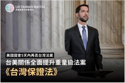 美參議員提「台灣保證法案」 若通過台美將有這4大改變!