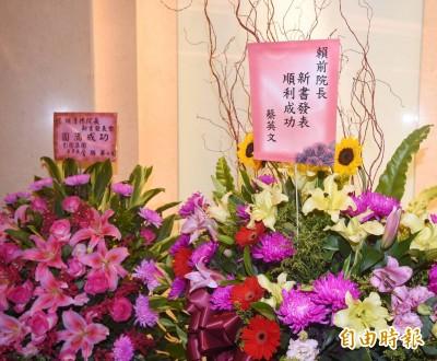 出席新書發表會 賴清德:蔡總統有送花來祝賀