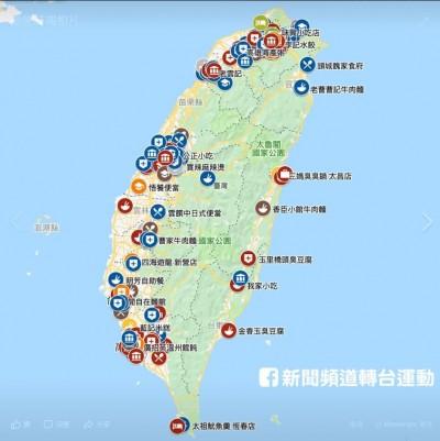 各地回報!網友製新聞頻道地圖看清「統媒在哪裡」