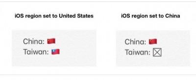 審查再升級!  Mac電腦在中國禁用我國國旗