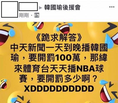 傻眼!NCC開罰中天 韓粉竟問:緯來每天播NBA要罰多少
