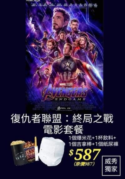 《復仇者4》突破3小時 影城推出「紙尿褲套餐」笑翻網友