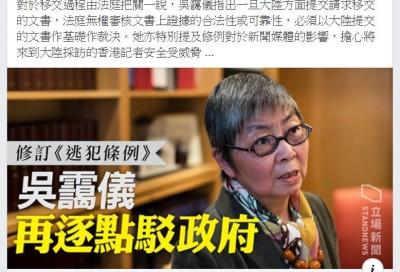 港擬修《逃犯條例》大律師示警:新聞記者最危險