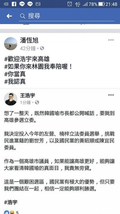 王浩宇嗆選高雄立委後急刪文 潘恆旭回嗆:我奉陪