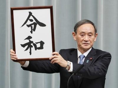 日本發表新年號「令和」 5月1日上路