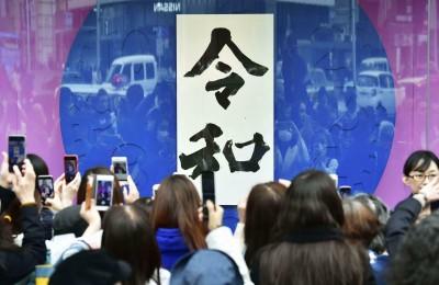 日本宣布新年號後…竟出現多起「令和」詐騙案
