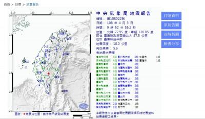 台東規模5.6地震 南投民眾:像坐海盜船