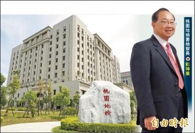 涉入關說案 桃前檢察長彭坤業發千言書反擊