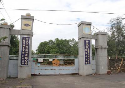 溪州榮民工廠遭夷平 文化局勒令停工逕列暫定古蹟