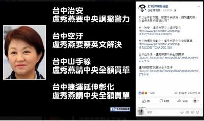盧秀燕施政滿意度六都墊底 網友列舉4大問題全推中央