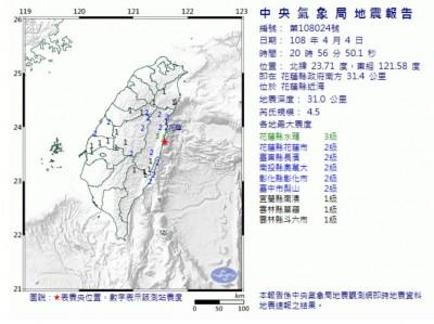 20:56花蓮近海規模4.5地震 最大震度花蓮3級