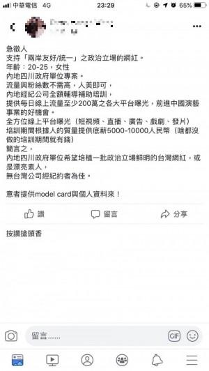 中國招攬台灣在地網軍、網紅 陸委會:將查是否違法