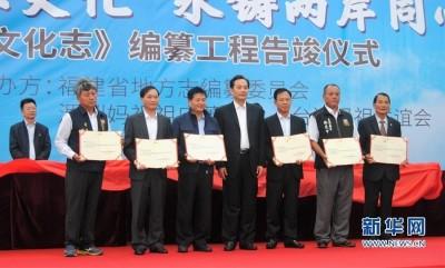 在鎮瀾宮發表《媽祖文化志》 中國不忘搞統戰